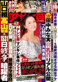 週刊アサヒ芸能 2019年11月14日号