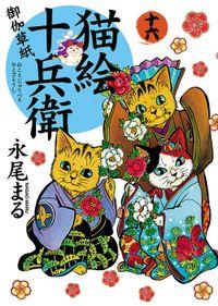 猫絵十兵衛 御伽草紙 / 16