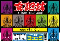 【ヨココミ】女犯坊(9)-電子書籍