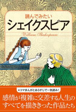 読んでみたいシェイクスピア-電子書籍