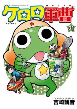 ケロロ軍曹(31)-電子書籍