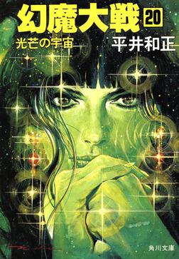 幻魔大戦 20 光芒の宇宙-電子書籍