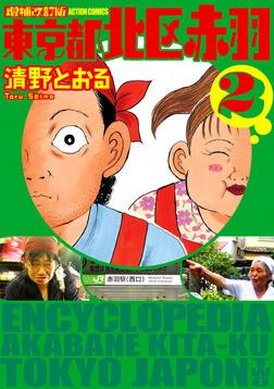 増補改訂版 東京都北区赤羽 2-電子書籍
