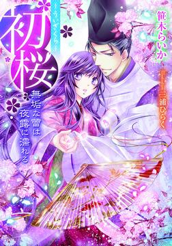 初桜 ―ういざくら― 無垢な蕾は夜露に濡れる-電子書籍