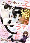 かわいい子猫のアイランド ~漫画家が保護猫を引き取った話~ ベツフレプチ(3)