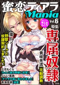 蜜恋ティアラMania 専属奴隷 Vol.6