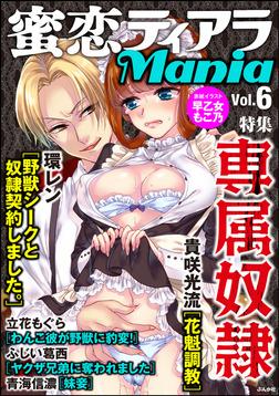 蜜恋ティアラMania 専属奴隷 Vol.6-電子書籍