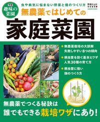 無農薬ではじめての家庭菜園