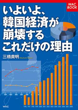 いよいよ、韓国経済が崩壊するこれだけの理由(わけ)-電子書籍