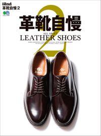 別冊2nd 革靴自慢2