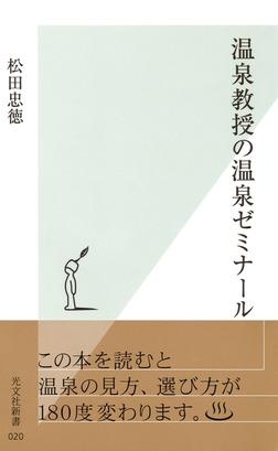 温泉教授の温泉ゼミナール-電子書籍