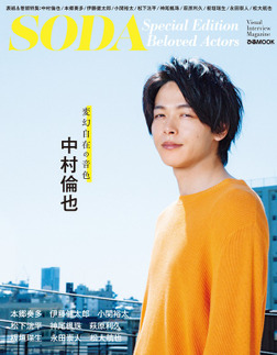 SODA Special Edition Beloved Actors-電子書籍