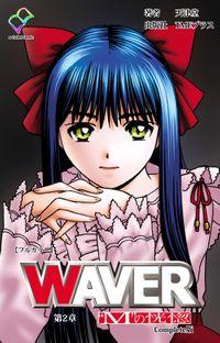 "WAVER 第二章 ""M""の恍惚 Complete版【フルカラー】"