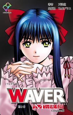 "WAVER 第二章 ""M""の恍惚 Complete版【フルカラー】-電子書籍"