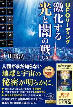 UFOリーディング 激化する光と闇の戦い-電子書籍