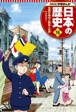 学習まんが 日本の歴史 16 恐慌の時代と戦争への道-電子書籍