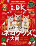 晋遊舎ムック ネコDK the Best