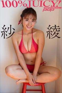 紗綾 100%JUICY!-電子書籍