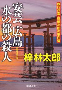 安芸広島 水の都の殺人