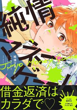 純情マネーゲーム-電子書籍