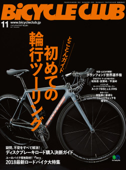 BiCYCLE CLUB 2017年11月号 No.391-電子書籍