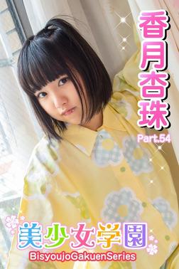 美少女学園 香月杏珠 Part.54-電子書籍