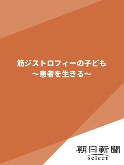 筋ジストロフィーの子ども ~患者を生きる~-電子書籍