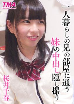 一人暮らしの兄の部屋に通う妹の中出し隠し撮り 桜井千春-電子書籍