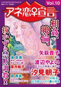 アネ恋♀宣言 Vol.10