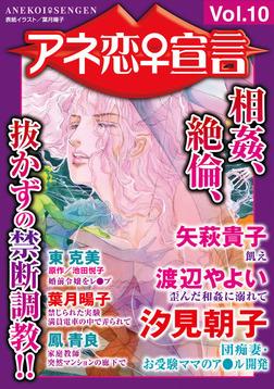アネ恋♀宣言 Vol.10-電子書籍