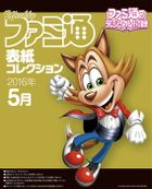 週刊ファミ通 2016年6月9・16日合併号 特典小冊子