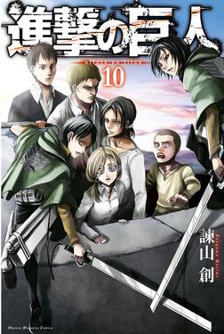 進撃の巨人(10)-電子書籍