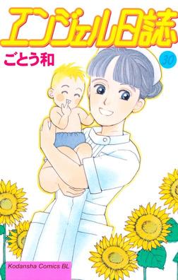 エンジェル日誌(30)-電子書籍