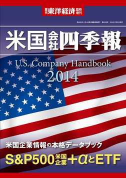 米国会社四季報2014年版-電子書籍