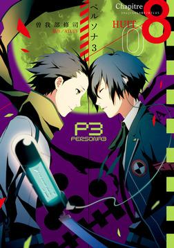 ペルソナ3 (8)-電子書籍