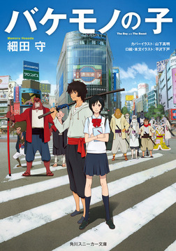 バケモノの子(スニーカー文庫)-電子書籍