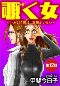 覗く女~ハルミ35歳は、友達がいない~(分冊版) 【第12話】