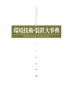 環境技術・装置大事典-電子書籍