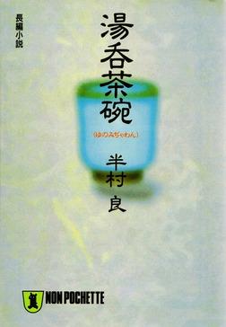 湯呑茶碗-電子書籍
