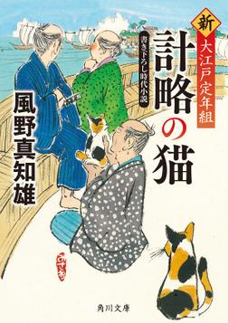 計略の猫 新・大江戸定年組-電子書籍