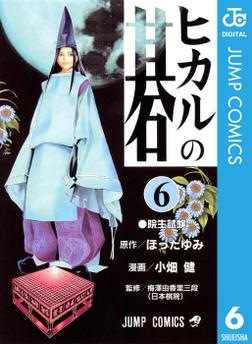 ヒカルの碁 6-電子書籍