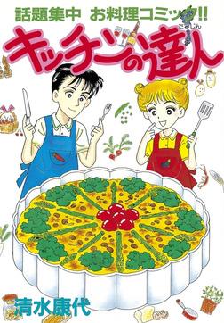 キッチンの達人(1)-電子書籍