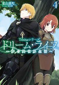 Trinitasシリーズ ドリーム・ライフ~夢の異世界生活~4【電子書籍限定書き下ろしSS付き】