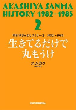 明石家さんまヒストリー2 1982~1985 生きてるだけで丸もうけ-電子書籍