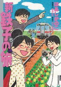 新・鉄子の旅(5)