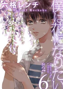 僕は花になりたい act.6-電子書籍
