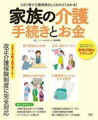 家族の介護 手続きとお金(扶桑社ムック)