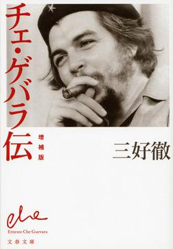 チェ・ゲバラ伝 増補版-電子書籍