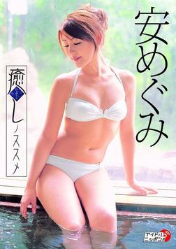 安めぐみ「癒しノススメ」-電子書籍