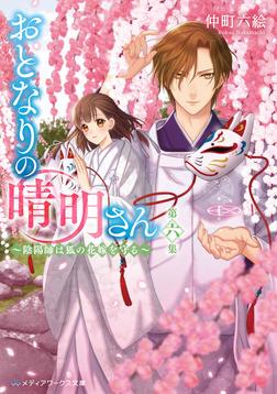 おとなりの晴明さん 第六集 〜陰陽師は狐の花嫁を守る〜-電子書籍